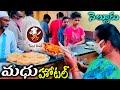 Madhu Hotel - Nellore Food - Food Wala