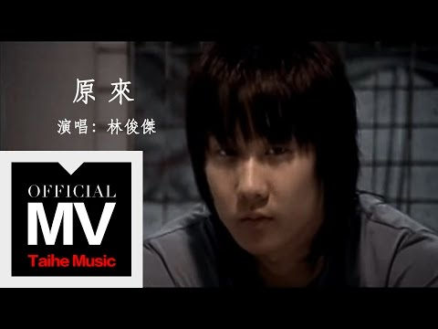 JJ Lin: Truth 林俊傑 原來