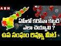 AP Corona Virus Sub Meeting Review Meet On Corona Virus | CM YS Jagan | ABN Telugu