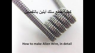 How to make Alien Wire, in detail                           كيفية صنع سلك أيلين بالتفصيل