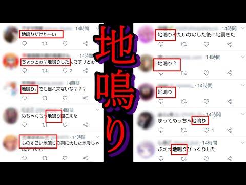 【地震じゃない?】東北や関東で地鳴りがした?Twitter上で関連ツイートが多数 しかし同時刻には地震はなかった?!いったい何だったのか?