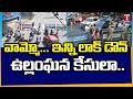 Hyderabad Lockdown Updates: 8.19 Lakh Cases Registered For Lockdown Violations | T News