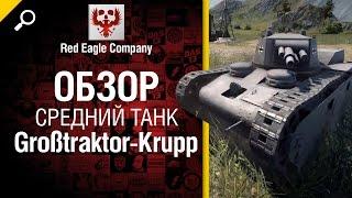 Großtraktor Krupp - обзор от Red Eagle Company [World of Tanks]