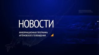 Новости города Артема от 07.02.2020