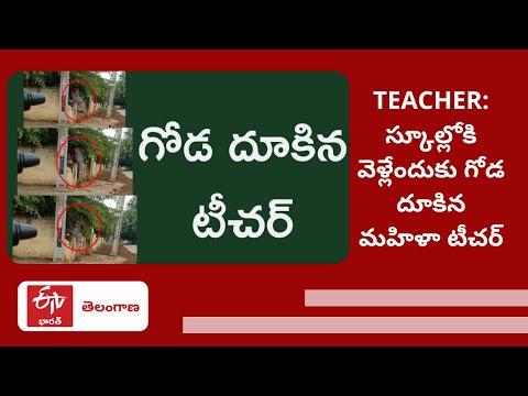 Telangana: Teacher jumps wall to enter school, receives huge reactions