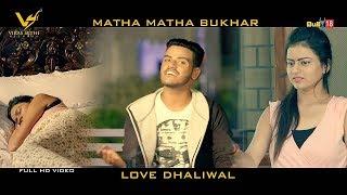 Matha Matha Bukhar – Love Dhaliwal