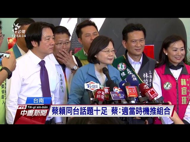 為林俊憲輔選 綠營初選後蔡賴首度同台