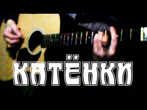 83Crutch - LUMEN Катёнки (Acoustic Cover)