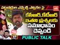 Public Talk On MLC Elections   Graduate MLC Elections 2021   CM KCR   Telangana   YOYO TV Channel