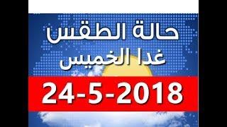 حالة الطقس غدا الخميس 24-5-2018 في مصر ودرجات الحرارة المتوقعة ان شاء ...