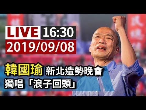 【完整公開】LIVE 韓國瑜新北造勢晚會獨唱「浪子回頭」