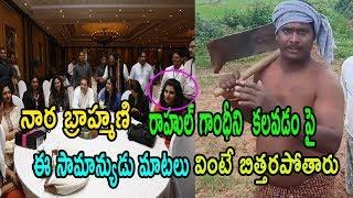 common people are saying about Nara Brahmani Meets Rahul Gandhi |Cinema Politics