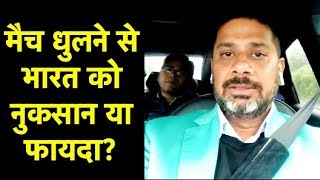 India Vs New Zealand मैच धुलने से भारत को नुक़सान या फ़ायदा ? Vikrant Gupta   Cricket World Cup
