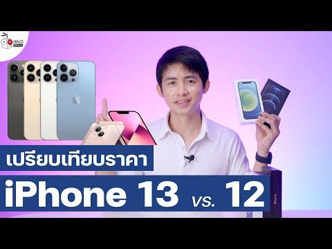 เปรียบเทียบราคาเปิดตัว iPhone 13 vs. iPhone 12 ถูกลงหรือแพงขึ้นเท่าไหร่ เทียบให้ดูชัด ๆ
