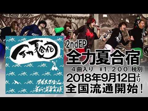 アイスクリームネバーグラウンド - 2nd EP『全力夏合宿』トレーラー