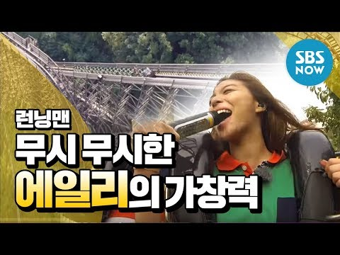SBS [런닝맨] - 공포의 놀이기구&더 무시무시한 에일리의 가창력