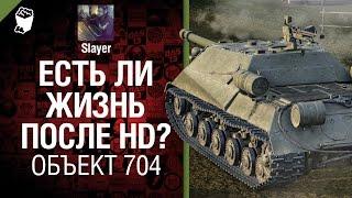 Объект 704: есть ли жизнь после HD? - от Slayer