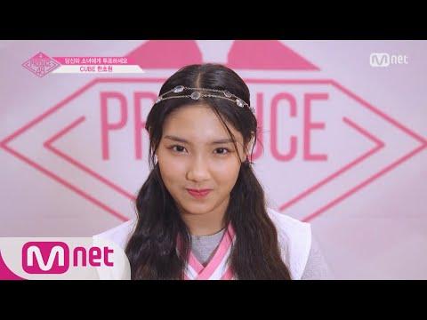 PRODUCE48 [48스페셜] 도전! 아.이.컨.택ㅣ한초원(CUBE) 180615 EP.0