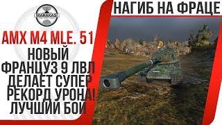 НОВЫЙ ФРАНЦУЗ 9 ЛВЛ ДЕЛАЕТ СУПЕР РЕКОРД УРОНА! AMX M4 mle. 51 ЛУЧШИЙ БОЙ ПАТЧ 9.21