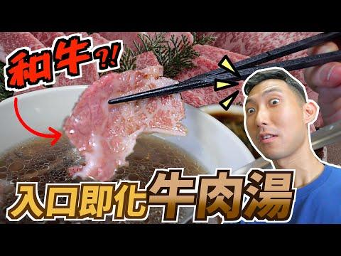 在台南吃美食都要多點幾份!! 居然在牛肉湯裡吃到和牛?!【台南系列#2】