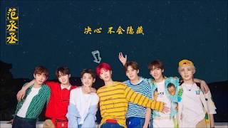 NEX7 乐华七子 - For You(为你) 歌词+认声版 lyrics