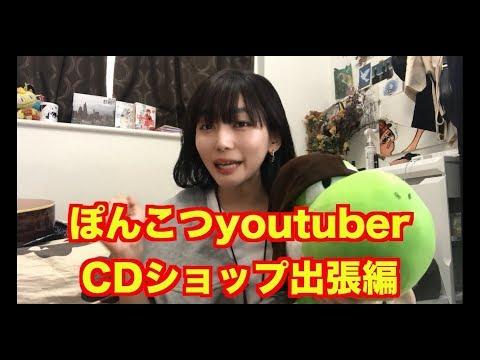 【ぽんこつ】デビューシングルが発売するから出張するよ!【YouTuber】