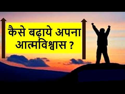 How to increase your self confidence by Irfan Kawchali
