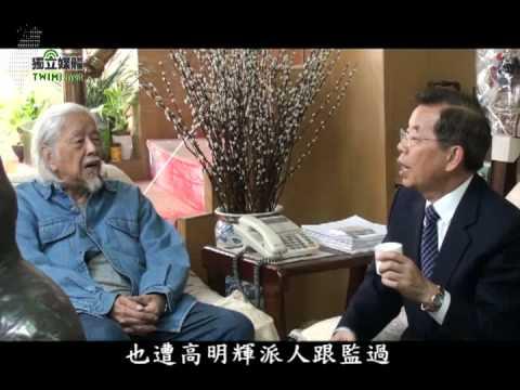 1/3 謝長廷、姚文智探訪史明歐吉桑