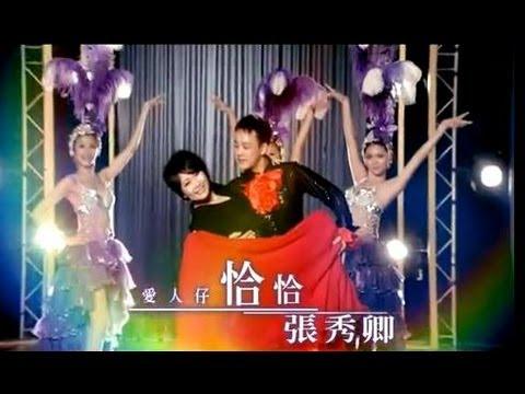 張秀卿-愛人仔恰恰【三立『戲說台灣』片尾曲】(官方完整版MV)