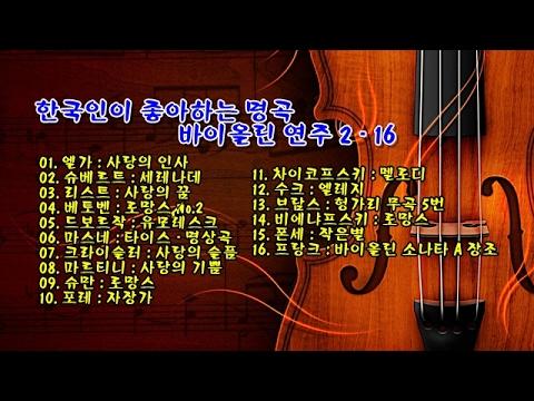 한국인이 좋아하는 명곡 바이올린 연주 2 - 16곡
