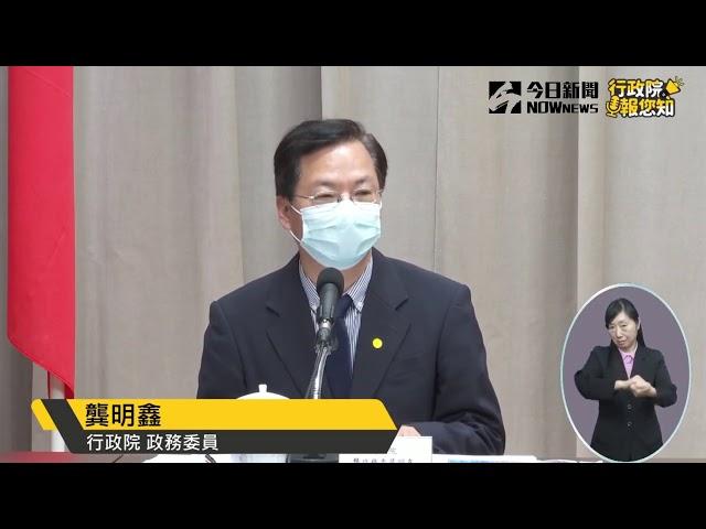 直播/新冠肺炎紓困 行政院「融資貸款協助說明」記者會