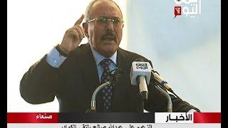 الزعيم علي عبدالله صالح: لن نذهب إلى السعودية ولو استمرت الحرب ...