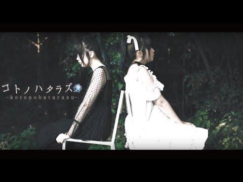 セナカアワセ - コトノハタラズ - MV