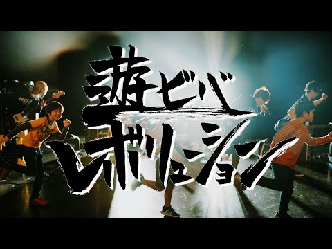 「遊ビバレボリューション」Music Video - アイスクリームネバーグラウンド