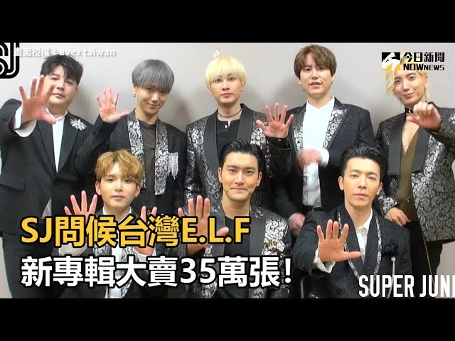 SJ派分身來台 9人偷偷現身北中南