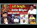 ఒక సర్కారు..వందల తీర్పులు.!   Restrictions on Ganesh Chaturthi Celebrations   News Analysis   hmtv