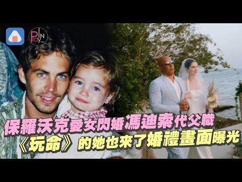 保羅沃克愛女閃婚馮迪索代父職 《玩命》的她也來了婚禮畫面曝光