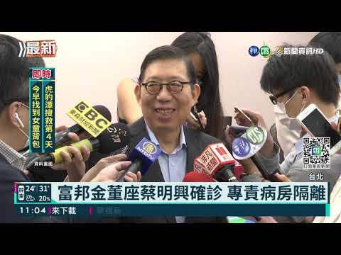 富邦金董座蔡明興確診 專責病房隔離|華視新聞 20211020