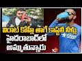 కోహ్లీ తాగే కాస్ట్లీ నీళ్లు హైదరాబాద్లో అమ్ముతున్నారు   Virat Kohli Drinks the Costliest Water
