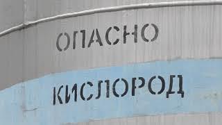 Омский завод по изготовлению кислорода увеличивает объемы производства