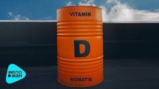 MONATIK - Vitamin D (Official Audio 2017) ПРЕМЬЕРА!!!