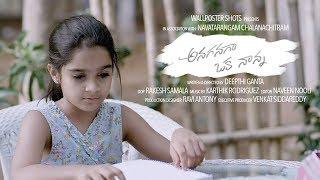 Anaganaga Oka Nanna Short Film- Nani, TNR, Deepthi Ganta..