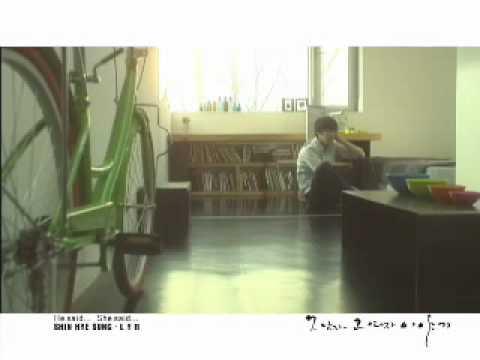 신혜성 & 린_Shin Hye Sung & LYn_그대죠_Official Music Video