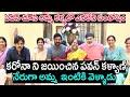 Pawan Kalyan tests negative for Covid-19 | Anjana Devi Gets Emotional on Pawan Kalyan | Chiranjeevi