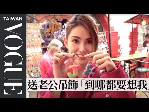 昆凌Hannah墨西哥逛市集不忘幫老公Jay周杰倫買小禮物 201901 封面人物 #5 Vogue Taiwan