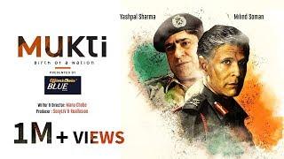 Mukti |  मुक्ति | Short Film | Milind Soman |Yashpal Sharma
