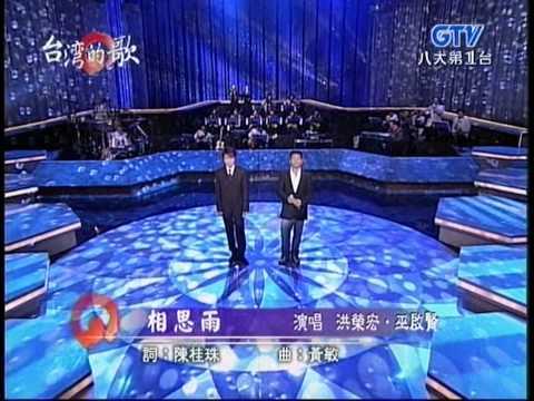 洪榮宏+思慕的人+相思雨+ダンシング ォ一ルナ+巫啓賢+台灣的歌