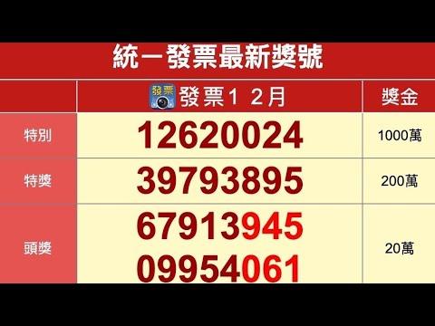 2020年1 2月統一發票中獎號碼(109年)