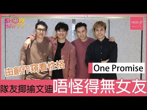 由創作窺看性格   One Promise隊友揶揄文迪:唔怪得無女朋友!