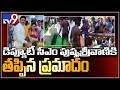 AP Deputy CM Pushpa Survives From Stage Collapsing!